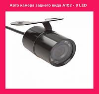 Авто камера заднего вида A100! Новый