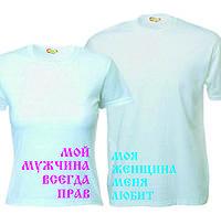 Парные футболки Мой мужчина/женщина