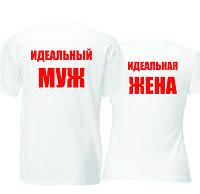 Парные футболки Идеальный муж/жена