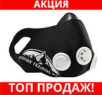 Тренувальна маска Elevation Training Mask 2.0!Хіт ціна