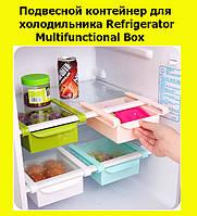 Подвесной контейнер для холодильника Refrigerator Multifunctional Box! Новый
