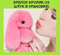 Брелок Кролик (12 штук в упаковке), купи