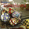 Kimekomi (кимекоми)