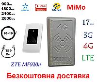 Полный комплект 4G/LTE/3G WiFi Роутер ZTE MF920u+MiMo антенна 2×17 dbi Киевстар, Vodafone, Lifecell
