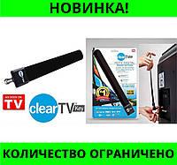 Цифровая антенна Clear TV Key HDTV, успей купить