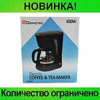 Кофеварка Dоmotec MS-0707, качественный