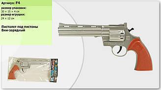 Пістолет під пістони F4