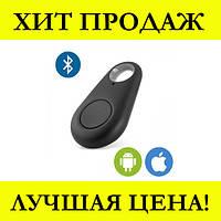Поисковый брелок Anti Lost theft device- Новинка! Новье