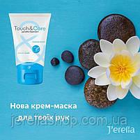"""Крем-маска для рук 2в1 """"Парафінові рукавички"""" Джерелия 150 мл. TOUCHCARE, фото 5"""