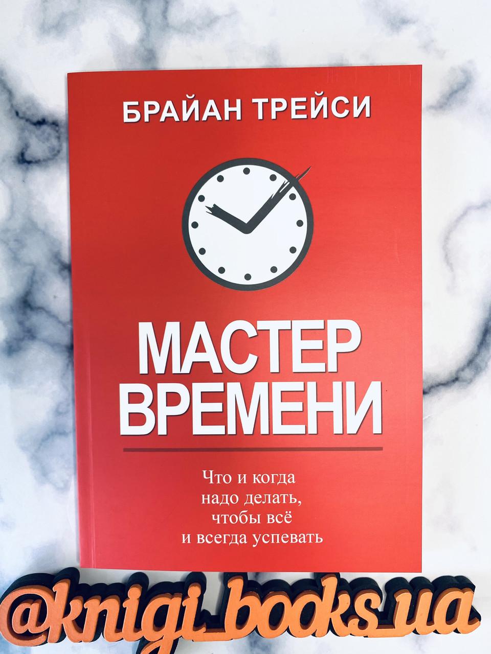 Мастер времени - Брайан Трейси