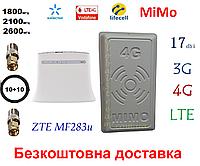 Полный комплект 4G/LTE/3G WiFi Роутер ZTE MF 283U + MiMo антенна 2×17 dbi Киевстар, Vodafone, Lifecell