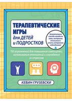 Терапевтические игры для детей и подростков.150 упражнений для повышения самооценки, налаживания отношений и