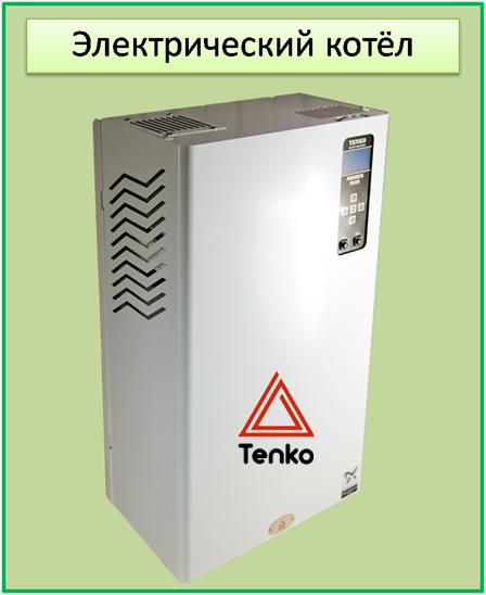 Электрический котел Tenko Премиум плюс 12 кВт 380В