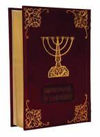 Сувенирная книга «ТОРА Пятикнижие и Гафтарот»