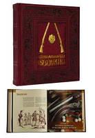 Сувенирная книга «Энциклопедия оружия»