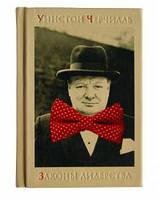 Сувенирная книга «Законы лидерства. Уинстон Черчилль»