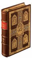 Сувенирная книга «Новый Завет»