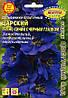 Семена Дельфиниум многолетний Царский Темно-синий с черным глазком 0,1 грамма Аэлита