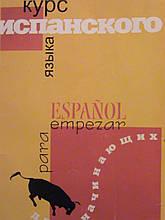 Дишлева Курс іспанської мови для початківців. СПб, 2005 2005