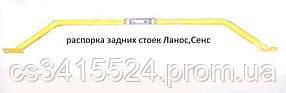 Растяжка (распорка) задних стоек Daewoo Lanos  1997-2012