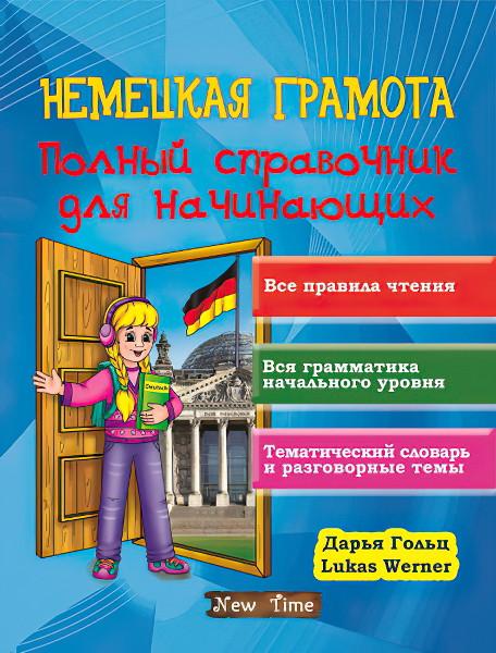 Немецкая грамота Нью Тайм Полный справочник (на русском)