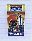 Насос топливоперекачующий погружной с фильтром D=50, 12В Москва, фото 3