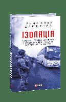 Ізоляція.Таємні в язниці Донбасу в оповідях врятованих від тортур та смерті