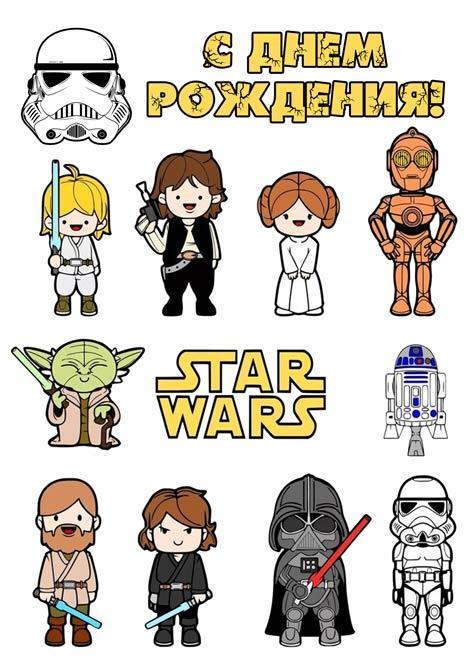 "Вафельна картинка ""Star Wars"""