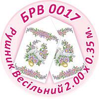 Схема для вишивки бісером (нитками) рушник весільний