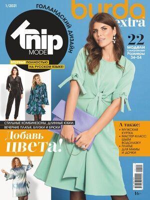 Burda Extra №1 січень 2021 | Журнал із викрійками | Бурда Екстра
