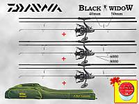 Карповый набор Удилища Daiwa Black Widow Катушки Dynamic Чехол +1000м лески в подарок