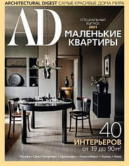 AD Architectural Digest 2021