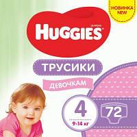 Подгузник Huggies Pants 4 для девочек (9-14 кг) 72 шт (5029053564098)