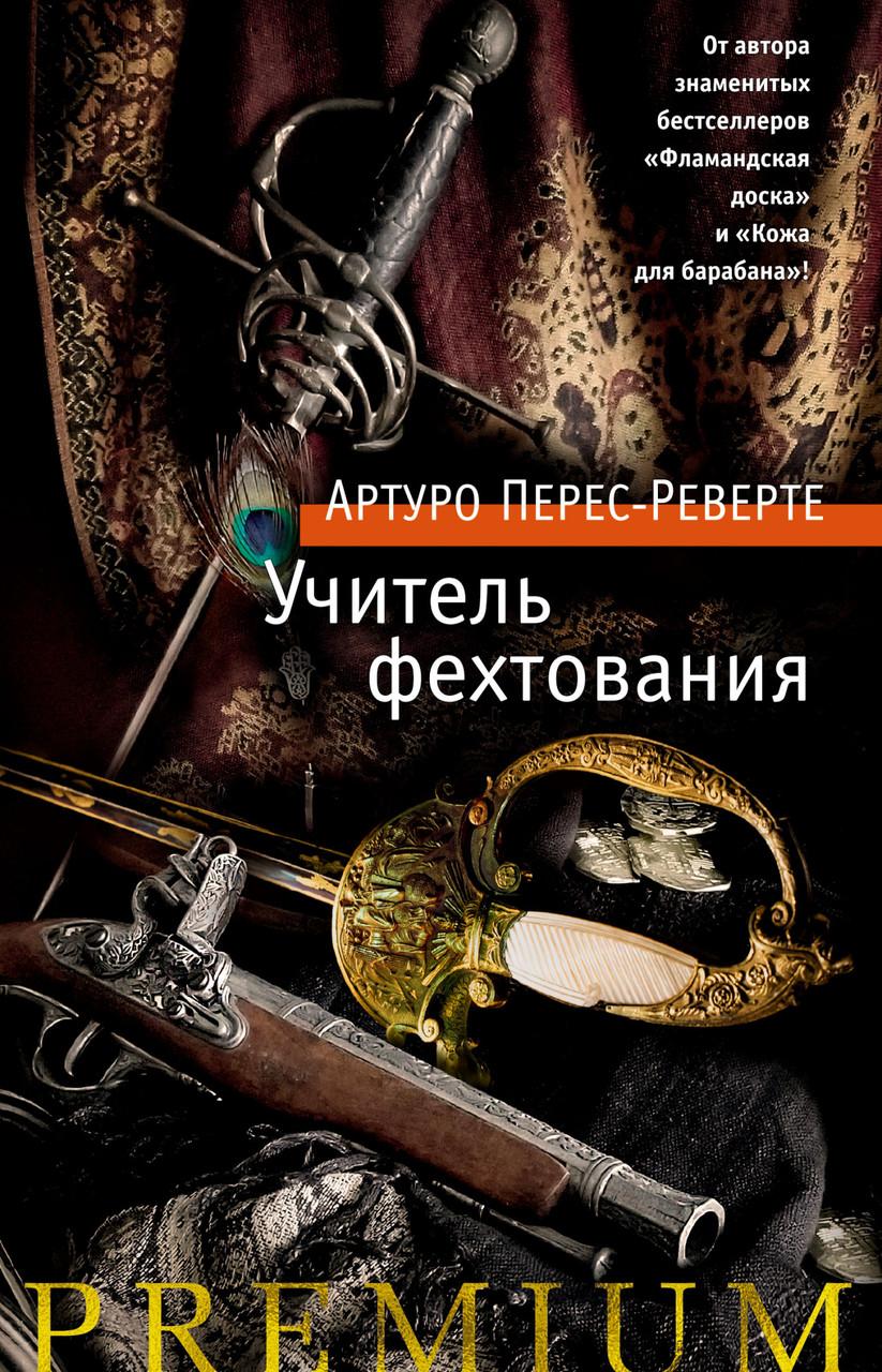 Книга Учитель фехтования. Автор - Артуро Перес-Реверте (Азбука)