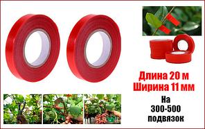 Лента для подвязки растений для степллера садового LT-20-11