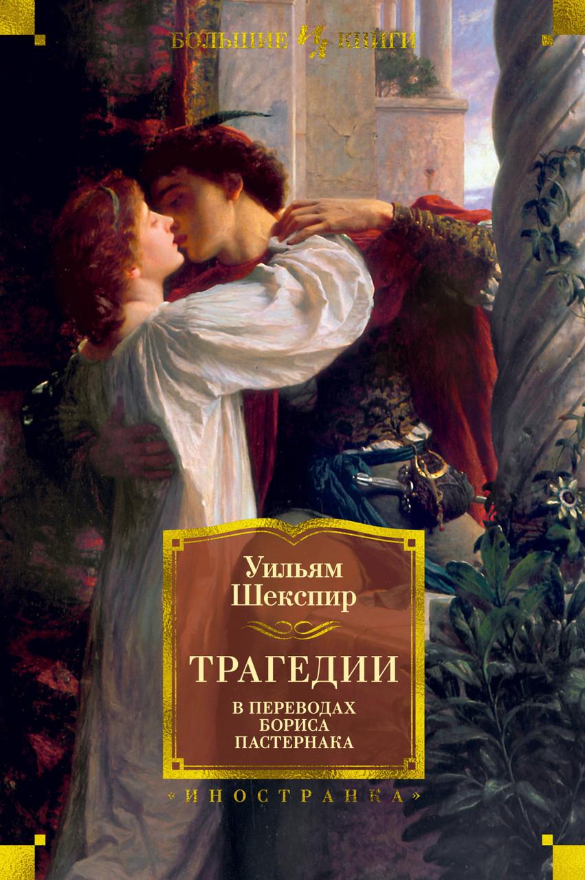 Книга Трагедии. Автор - Уильям Шекспир (Иностранка)
