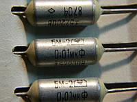 Конденсатор   БМ -2    0.01 мкФ -  200 Вольт .