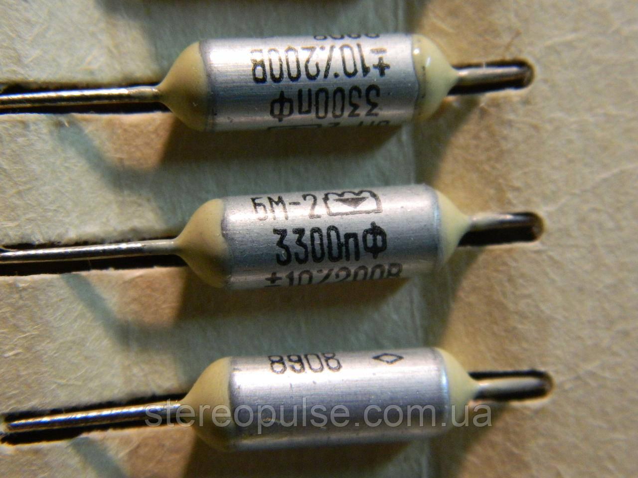 Конденсатор  БМ - 2    3300 пкФ - 200 Вольт    10%