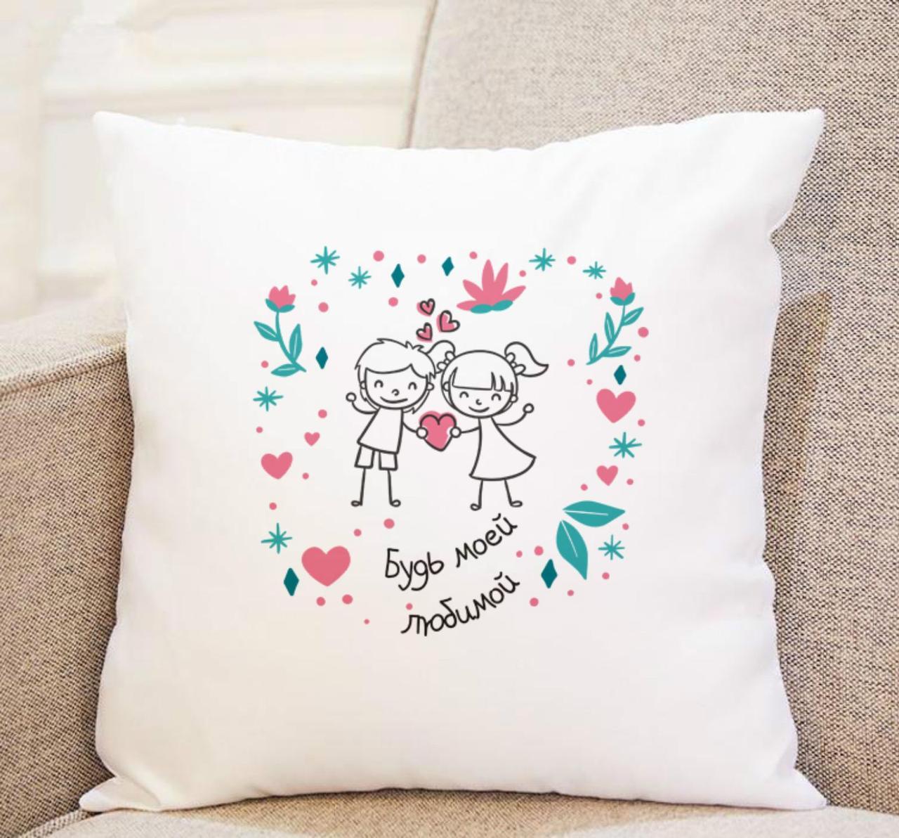 """Подушки для любимых – трогательный подарок любимому человеку, 35*35 см """"Будь моей любимой"""""""