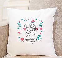 """Декоративные подушки с принтами трогательный подарок любимому человеку, 35*35 см """"Будь моїм коханним"""""""