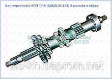 Вал первинний СШ20.37.065 КПП Т-16 з шестернями в зборі