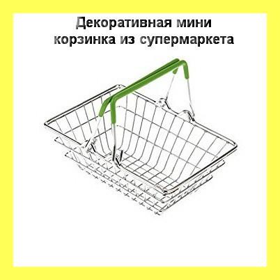 SALE! 3штуки Декоративная мини корзинка из супермаркета  ГОЛУБЫЕ ручки