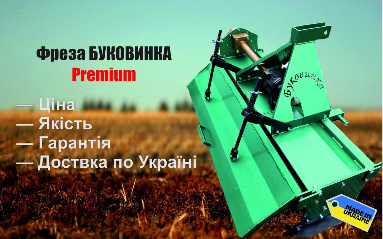 Почвофреза навесная 1.4 м для минитрактора Украина Standart