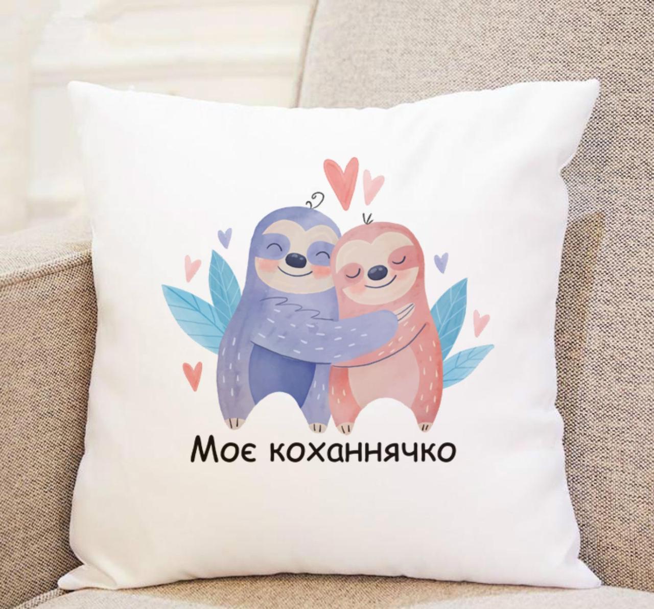 """Прикольная подушка – трогательный подарок любимому человеку, 45*45 см """"Моє коханячко"""""""