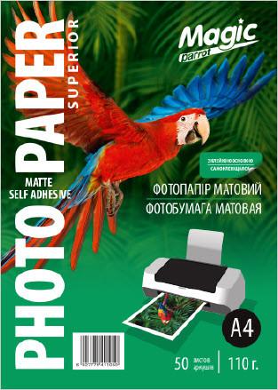 Фотопапір Magic А4 самоклеюча матова 110 г/м, 50 л