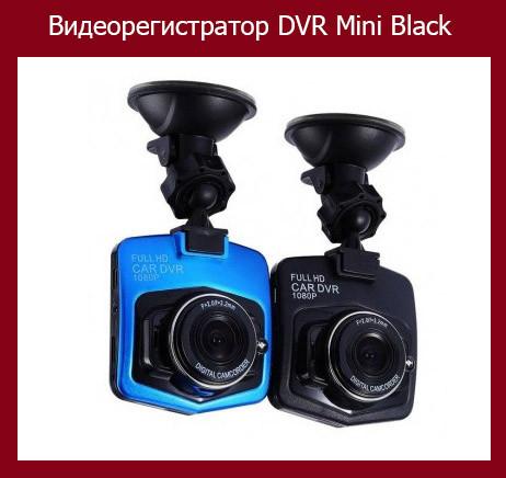Sale! Видеорегистратор DVR Mini Black Черный
