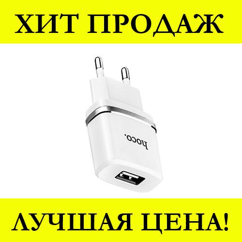 Sale! СЗУ адаптер 220V HOCO C11 USB- Новинка