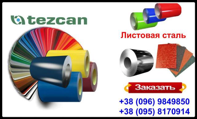 Листовая сталь 0,45 мм с полимерным покрытием - TEZCAN ( Турция ) RAL