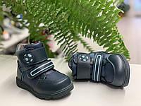 Кожаные деми ботинки для мальчика,Flamingo,р.22, FM-9