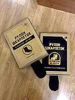 Рулон носков - 20 ШТ - 4 метра - подарочный набор